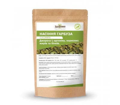 Семена тыквы голосемянной Здорово Украины